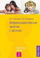 Колганова. Нейропсихологические занятия с детьми. Ч.2. Практич.пос.