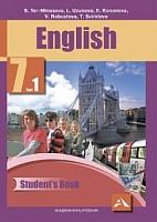 Тер-Минасова. Английский язык. 7 класс. Часть 1. (ФГОС).
