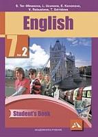 Тер-Минасова. Английский язык. 7 класс. Часть 2. (ФГОС).