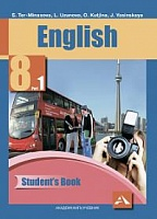 Тер-Минасова. Английский язык. 8 класс. Часть 1. (ФГОС).