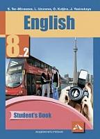 Тер-Минасова. Английский язык. 8 класс. Часть 2. (ФГОС).