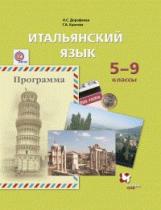 Дорофеева. Итальянский язык. 5-9 класс. Программа. (ФГОС) (+CD)