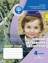 Савченко. Основы иудейской культуры. 4 класс Рабочая тетрадь (