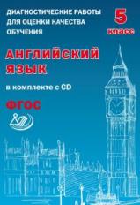 Веселова. Диагностические работы для оценки качества обучения. Англ. яз. 5 кл (в компл.с CD).(ФГОС).