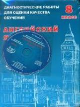 Веселова. Диагностические работы для оценки качества обучения. Англ. яз. 8 кл (в компл. с CD).(ФГОС)