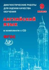 Веселова. Диагностические работы для оценки качества обучения. Англ. яз. 9 кл (в компл. с CD).(ФГОС)