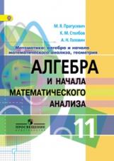 Пратусевич. Алгебра и начала математического анализа. 11 кл. Углуб. уровень. (ФГОС)