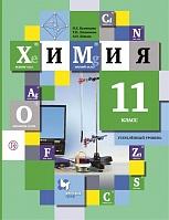 Кузнецова. Химия. 11 кл. Учебник. Углубленный уровень. (ФГОС)