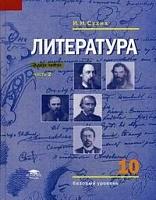 Сухих. Русский язык и литература: Литература (базовый уровень): учебник для 10 класс. : В 2 ч.Ч.2
