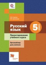 Савчук. Русский язык. 5 класс. Проектирование учебного курса. Органайзер для учителя. (ФГОС)