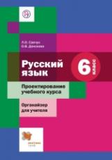 Савчук. Русский язык. 6 класс Проектирование учебного курса. Органайзер для учителя. (ФГОС)