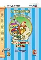 Дьячкова. Словарик по русскому языку 1-4 класс. Словарные слова