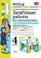 УМКн Моро. Математика. Зачетные работы. 4 класс.  Ч.2. / Гусева. (ФГОС).