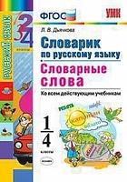 Дьячкова. УМКн. Словарик по русскому языку. Словарные слова 1-4кл.