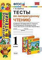 УМК Климанова, Виноградская. Литературное чтение. Тесты. 1 класс Перспектива / Шубина. (ФГОС).