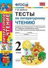 УМК Климанова, Виноградская. Литературное чтение. Тесты. 2 класс Перспектива / Шубина. (ФГОС).