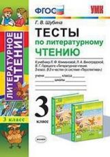УМК Климанова, Виноградская. Литературное чтение. Тесты. 3 класс Перспектива / Шубина. (ФГОС).