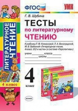 УМК Климанова, Виноградская. Литературное чтение. Тесты. 4 класс Перспектива / Шубина. (ФГОС).