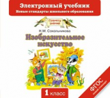 Сокольникова. Изобразительное искусство. 1 класс. Электронный учебник. (CD).(ФГОС).