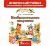 Сокольникова. Изобразительное искусство. 2 класс. Электронный учебник. (CD). (ФГОС).