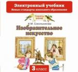 Сокольникова. Изобразительное искусство. 3 класс. Электронный учебник. (CD). (ФГОС).