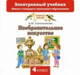 Сокольникова. Изобразительное искусство. 4 класс. Электронный учебник. (CD). (ФГОС).