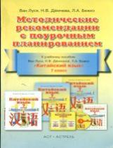 Ван Луся. Китайский язык. Мет. рекомендации с поур. планированием. 7 класс (ФГОС).