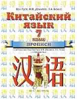 Ван Луся. Китайский язык. Прописи к учебнику 7 кл. (ФГОС).