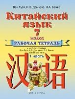 Ван Луся. Китайский язык. Рабочая тетрадь  № 1 к учебнику 7 кл. (ФГОС).