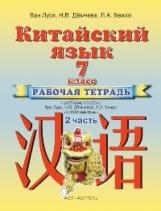 Ван Луся. Китайский язык. Рабочая тетрадь  № 2 к учебнику 7 кл. (ФГОС).