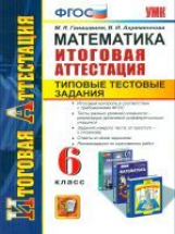 Итоговая аттестация 6 класс Математика. / Гаиашвили. (ФГОС).