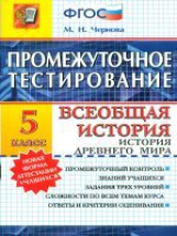 Промежуточное тестирование. Всеобщая история древнего мира. 5 класс / Чернова. (ФГОС).