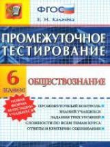 Промежуточное тестирование. Обществознание. 6 класс/ Калачёва. (ФГОС).