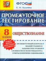 Промежуточное тестирование. Обществознание. 8 класс/ Калачёва. (ФГОС).