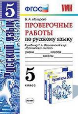 Макарова. УМК. Проверочные работы по русскому языку 5 класс. Ладыженская