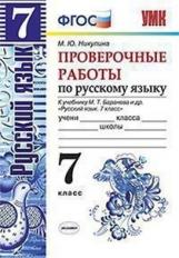 Никулина. УМК. Проверочные работы по русскому языку 7 класс. Баранов