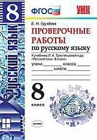 УМК Тростенцова. Русский язык. Проверочные работы 8 класс.  / Груздева (ФГОС)