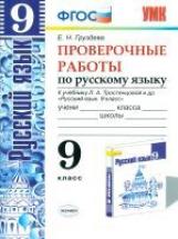 УМК Тростенцова. Русский язык. Проверочные работы 9 класс.  / Груздева (ФГОС)