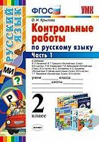 Крылова. УМКн. Контрольные работы по русскому языку 2кл.Ч.1