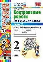 Крылова. УМКн. Контрольные работы по русскому языку 2кл.Ч.2