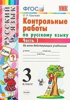 Крылова. УМКн. Контрольные работы по русскому языку 3кл.Ч.1