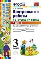 Крылова. УМКн. Контрольные работы по русскому языку 3кл.Ч.2