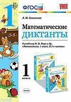 УМКн Моро. Математические диктанты 1 кл. / Самсонова. ФГОС.