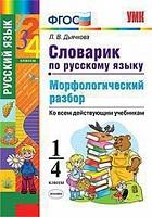 Дьячкова. Словарик по русскому языку. Морфологический разбор 1-4кл.