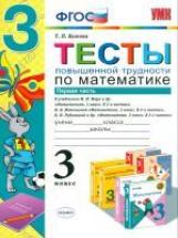 УМКн Математика. Тесты повышенной трудности. 3 класс Ч.1. /Быкова. ФГОС .