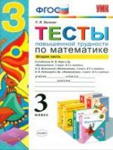 УМКн Математика. Тесты повышенной трудности. 3 класс Ч.2. /Быкова. ФГОС .
