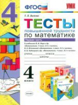 УМКн Математика. Тесты повышенной трудности. 4 класс Ч.1. /Быкова. ФГОС .