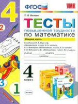 УМКн Математика. Тесты повышенной трудности. 4 класс Ч.2. /Быкова. ФГОС .