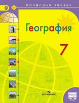 Алексеев. География. 7 кл. Страны и континенты. Учебник С online поддер.(ФГОС) /УМК