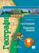 Лобжанидзе. География. 5-6 класс. Планета Земля. Учебник. С online поддержкой. (УМК